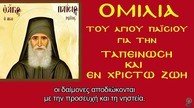 Ο Άγιος Παΐσιος Ομιλεί για την Ταπείνωση - Ελληνικοί Υπότιτλοι