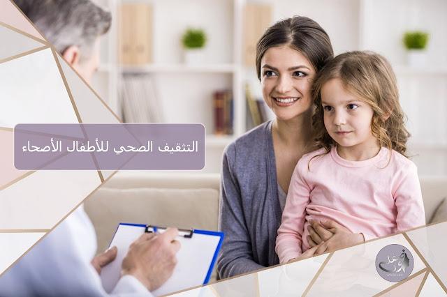 التثقيف الصحي للأطفال الأصحاء