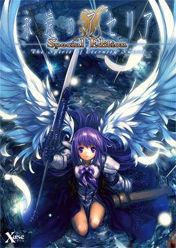 Eien no Aselia - The Spirit of Eternity Sword [English]