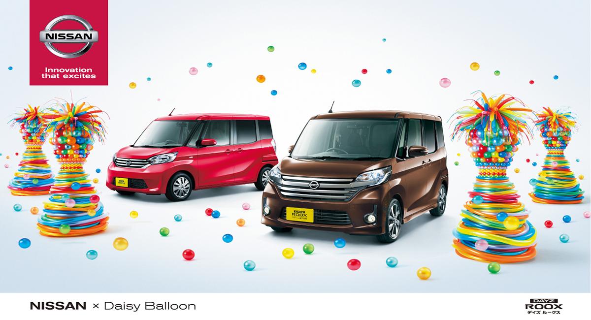 Nissan x Daisy Ballon