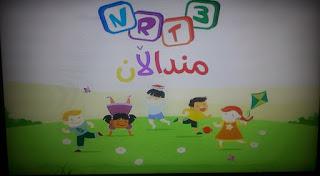 تردد قناة nrt 3 kids للاطفال على النايل سات