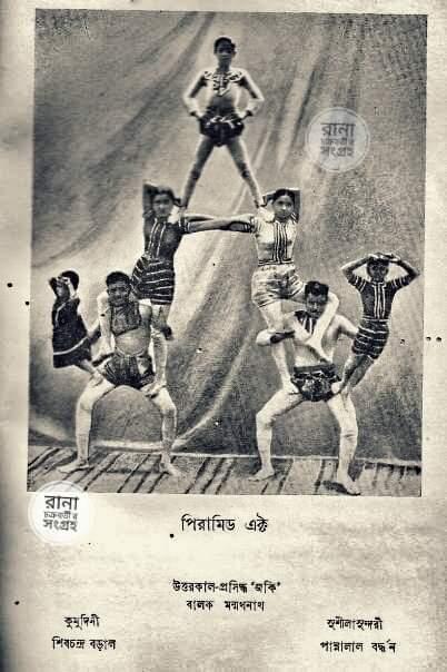 বাঙালীর সার্কাস - কালের বিবর্তনে হারাতে বসা এক বিনোদন মাধ্যমের ইতিকথা || রানা চক্রবর্তী