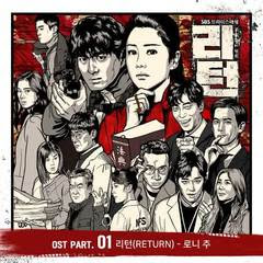 Download Ronny Chu - 리턴 (Return) (OST Return Part.1) [MP3]