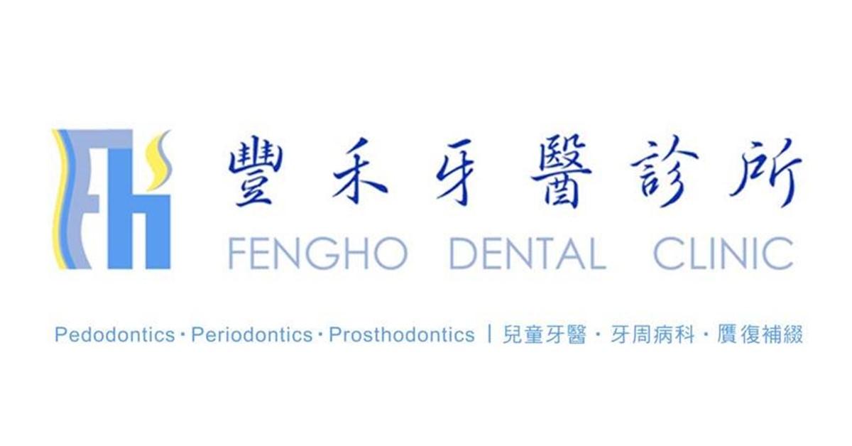 高雄豐禾牙醫診所