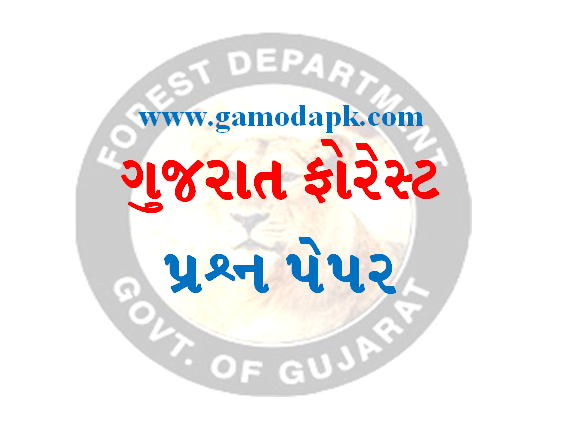 Gujarat Forest Department Forest Guard Question Paper (09-10-2016)