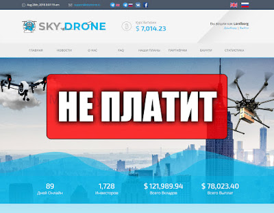 Скриншоты выплат с хайпа skydrone.cc