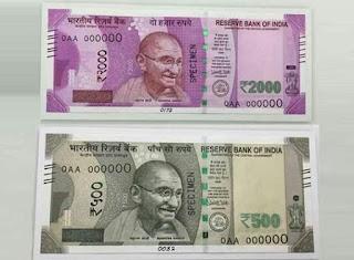 भारतीय नोट रुपये से जुड़ी नयी सूचनाएँ Indian Rupee Note New Notifications in Hindi