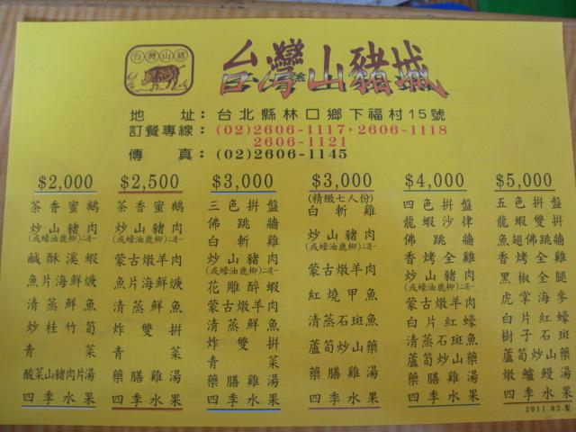 謝寶幸福窩: [新北市林口]臺灣山豬城 親子遊地點