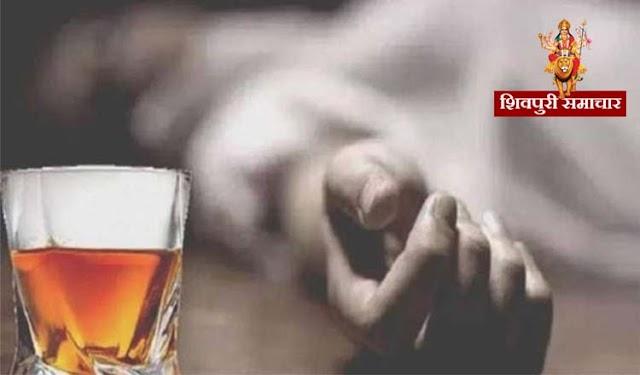 दोस्तो के साथ पार्टी मनाने गया था युवक,जहरीली शराब पीने से मौत | SHIVPURI NEWS