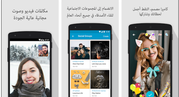 تحميل تطبيق سوما ماسنجر Soma Messenger للأندرويد