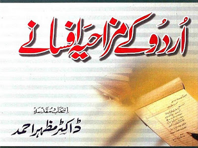 urdu-ke-mizahia-afsaney