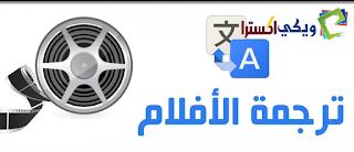 افضل مواقع ترجمة افلام اجنبية الى العربية مجانا
