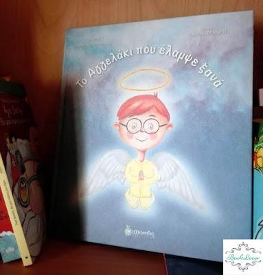 """""""Το Αγγελάκι που έλαμψε ξανά"""", του Άγγελου Ραυτόπουλου / Διαγωνισμός BookLoverGR"""