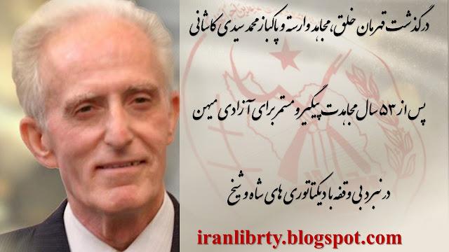 درگذشت قهرمان خلق، مجاهد وارسته و پاکباز محمد سیدی کاشانی