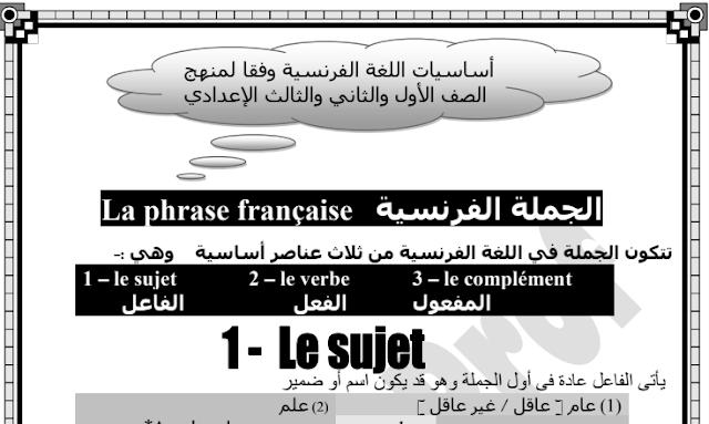 مذكرة اللغة الفرنسية للصف الثالث الاعدادي الفصل الدراسي الاول 2018