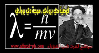 فرضية دي برولي ، موجية دي برولي ، مثنوية الموجة ـ الجسيم ، الصفة الموجية والجسيمية للضوء ، نظرية بور ( بوهر ) لذرة الهيدروجين ، الفرضية الثانية لبوهر ، Louis Victor de Broglie