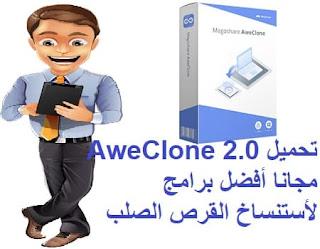 تحميل AweClone 2.0 مجانا أفضل برامج لأستنساخ القرص الصلب لأنظمة WEN و MAC