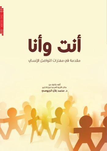 كتاب أنت وأنا: مقدمة في مهارات التواصل الإنساني