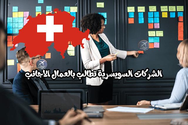 سويسرا تعلن عن تغييرات في برنامج الهجرة خصوصا للعمال الاجانب – إيجابية