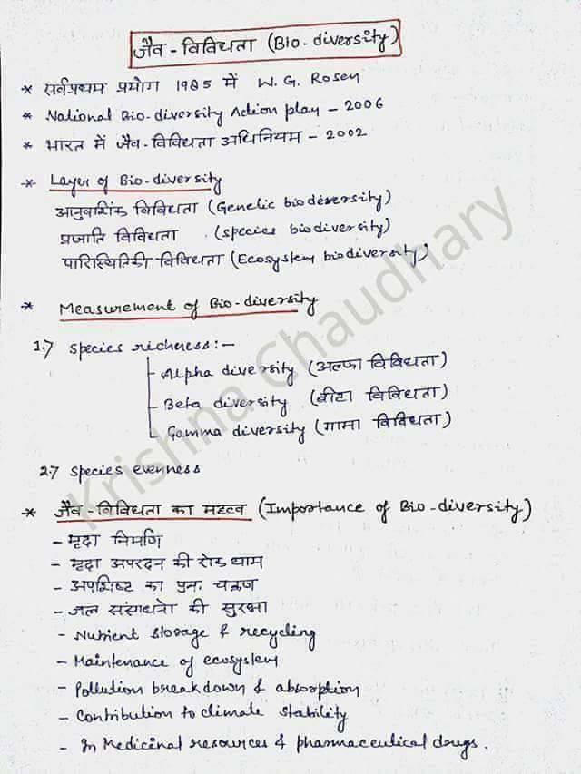 पर्यावरण विषय' नोट्स: शिक्षक भर्ती लिखित परीक्षा हेतु