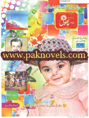 Phool Kids Magazine May 2015