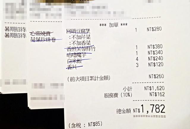 心齋帳單- 台灣店~台北信義區微風南山、香港知名素食