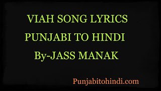 VIAH-JASS-MANAK-LYRICS-PUNJABI-TO-HINDI
