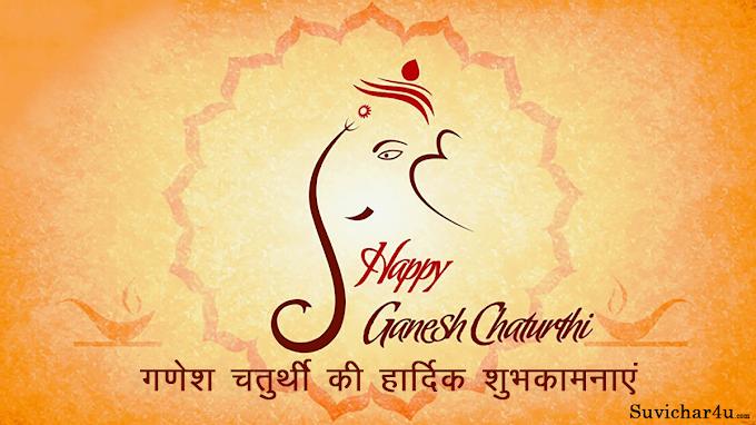 Ganesh Chaturthi 2018 | गणेश चतुर्थी की हार्दिक शुभकामनाएं