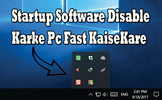 startup-software-disable-kaise-kare
