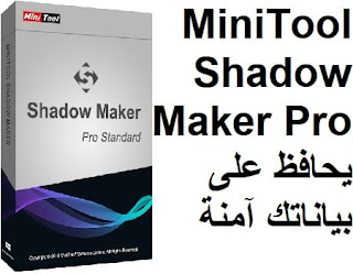 MiniTool ShadowMaker Pro يحافظ على بياناتك آمنة