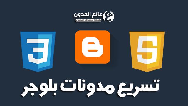 حذف روابط الملفات الخارجية مثل CSS و Javascript فى بلوجر لتسريع المدونة