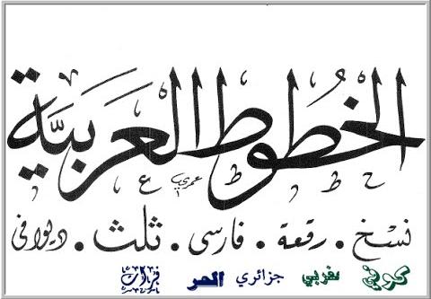 تحميل اكبر مجموعة خطوط عربية للفوتوشوب وبرامج التصميم 2017 مجانا تحميل برامج كمبيوتر مجانا