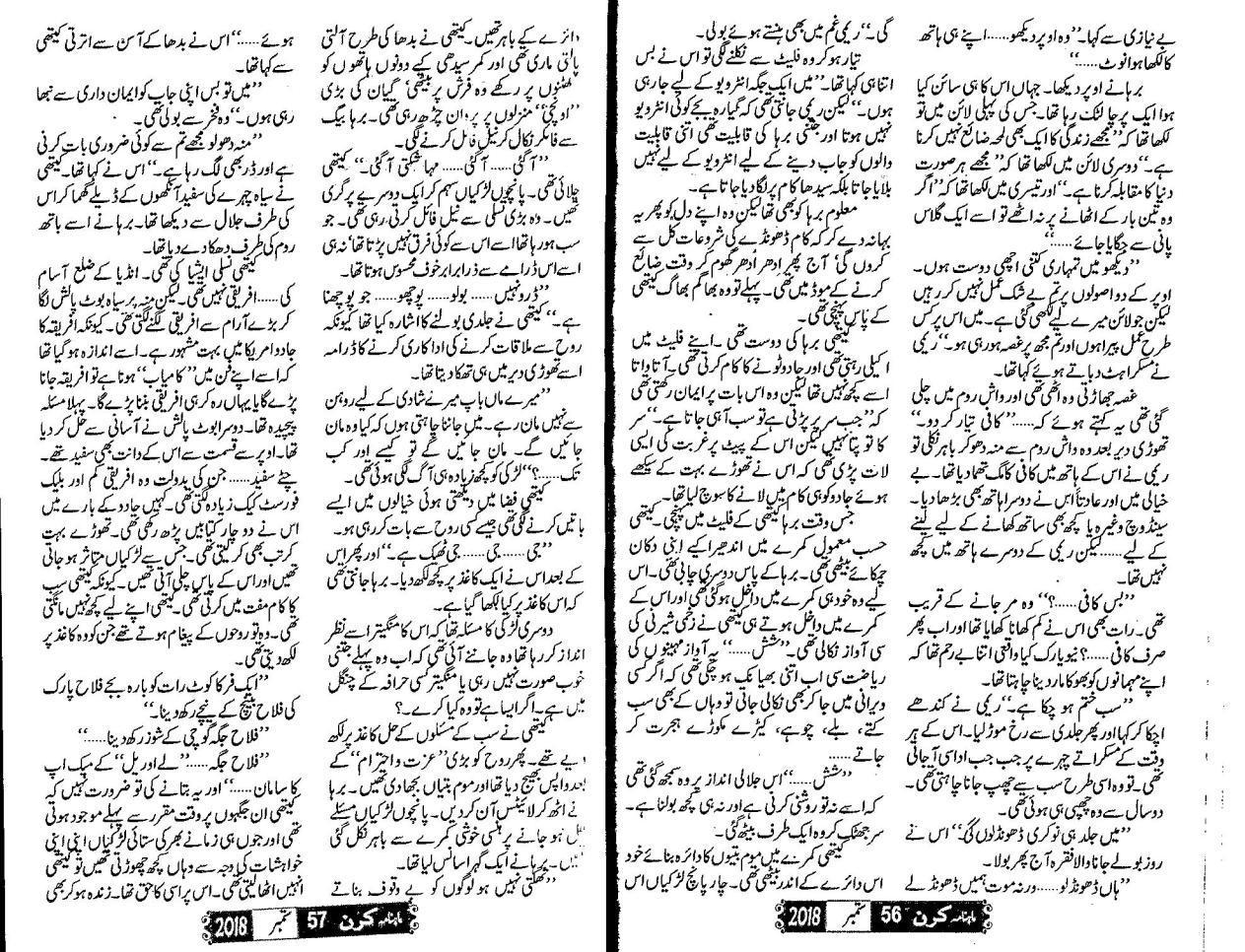 Jadoo Basti by Aimal Raza Kidnapping Based Novel
