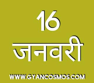 16 जनवरी का इतिहास 16 January History in Hindi