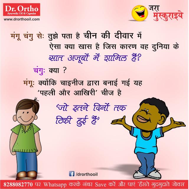Funny Chutkule - हिंदी चुटकुले - Jokes in Hindi