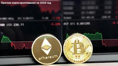 Прогноз курса криптовалют на 2019 год