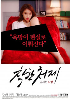 Film Semi Dewasa Erotic Sister (2016) 18+ Subtitle Indonesia