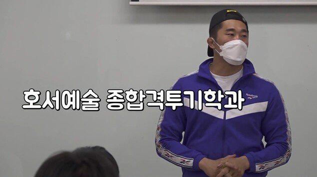 격투기 강의하는 김동현 교수