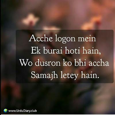Acche logo mein ek burai hoti hai, Wo dusron ko bhi accha samajh letey hain