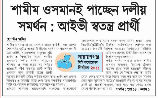 Bangladesh Today News Paper Video