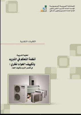 انظمة التحكم في التبريد وتكييف الهواء (نظري -عملي) pdf