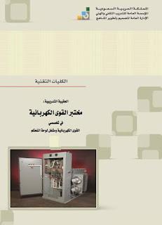 كتاب مختبر القوى الكهربائية pdf