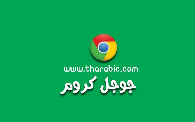 تحميل متصفح جوجل كروم من الموقع الرسمي 🔄 الاصدار الجديد 2019