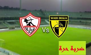 نتيجة مباراة الزمالك ووادي دجلة اليوم 1-11-2018 في الدوري المصري