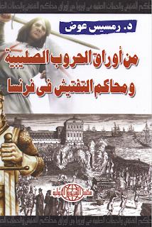 كتاب من أوراق الحروب الصليبية ومحاكم التفتيش في فرنسا | د. رمسيس عوض