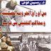 كتاب من أوراق الحروب الصليبية ومحاكم التفتيش في فرنسا pdf د. رمسيس عوض