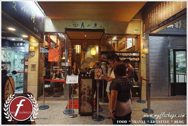 2015 台湾 ►台南市 ►度小月擔仔面,四代祖传百年食肆 (29)