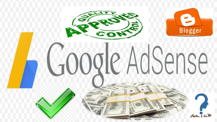 كيفية ربط مدونة بلوجر بجوجل ادسنس للربح من الانترنت،الربح من جوجل ادسنس