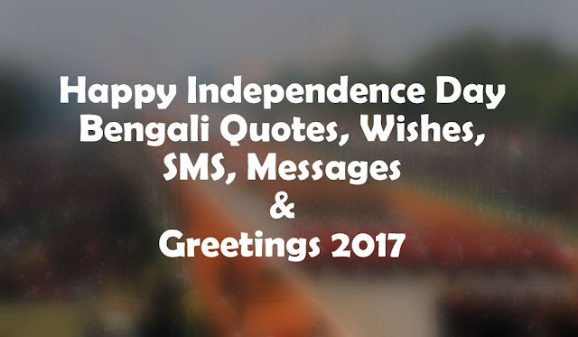 Independence Day 15 August Bengali Quotes, Wishes, SMS, Messages & Greetings