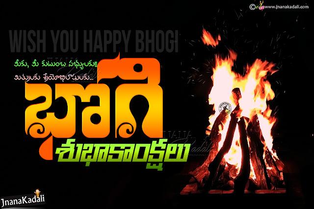 bhogi greetings in telugu, happy bhogi hd wallpapers Greetings in Telugu, 2018 Bhogi hd wallpapers